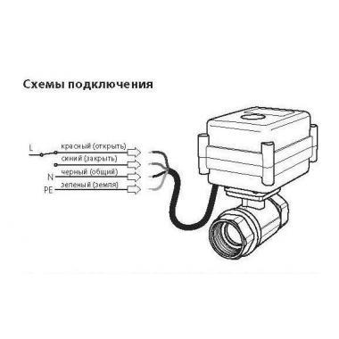 Кран с электроприводом Neptun Aquacontrol 220В
