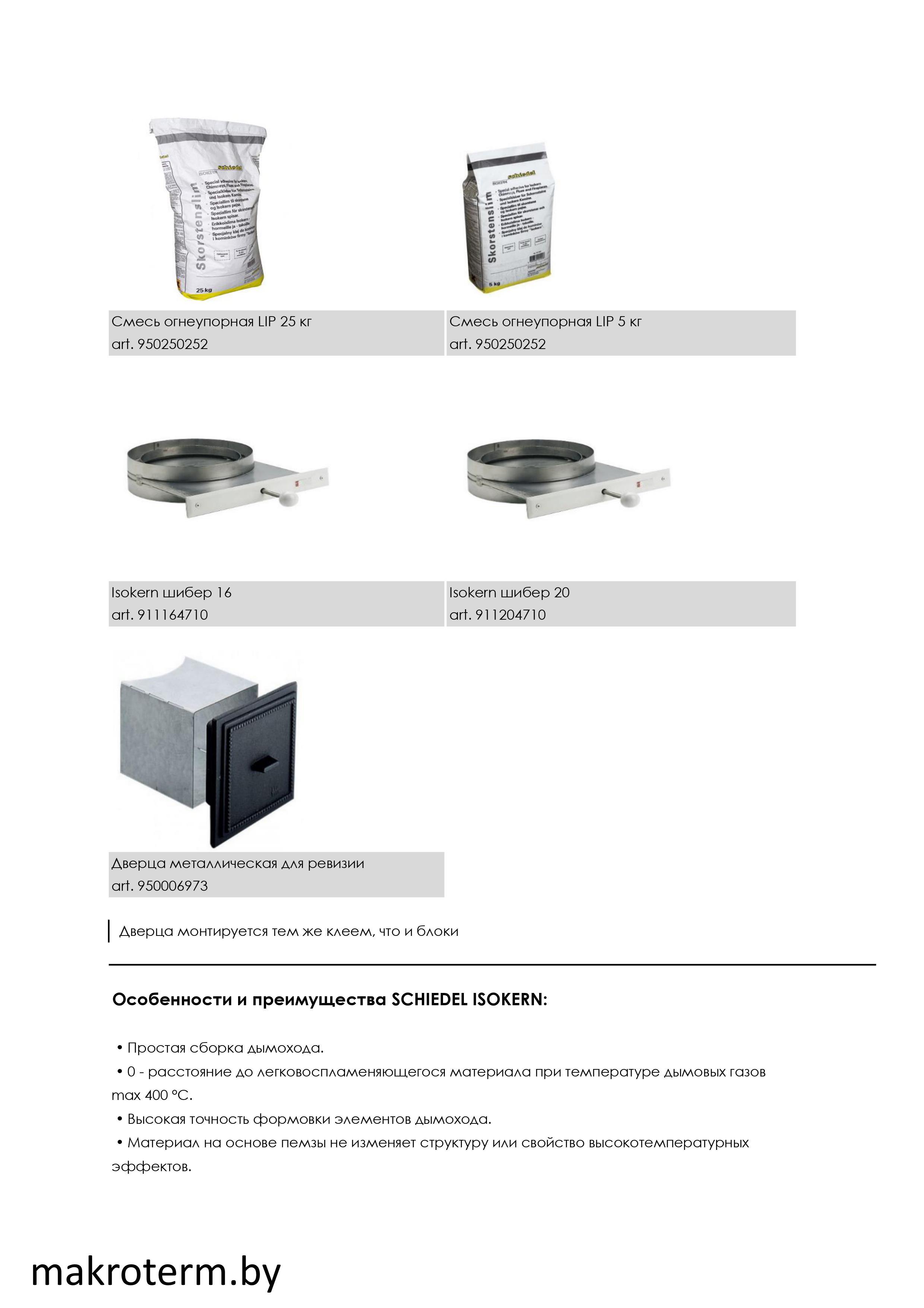 Стоимость дымоходов Schiedel ISOKERN